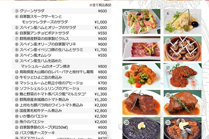 【マエテク】Bar Restaurante Hisa